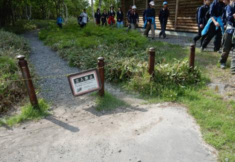 フレペの滝閉鎖